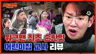 Day Care Is Hard Work... Teachers, You Have My Respect!   workman ep.30