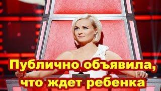 Полина Гагарина публично объявила, что ждет ребенка