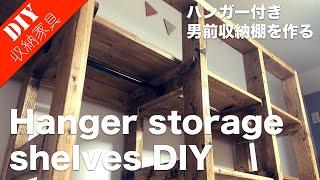 【収納棚DIY】SPF2×4材を使ってハンガー付き男前収納棚をDIY オシャレ雑貨屋さん風の棚に仕上がりました