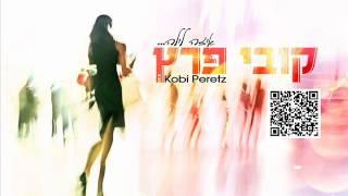 קובי פרץ איזה לילה Kobi Peretz