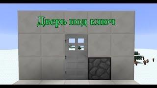 Механизмы Minecraft - Дверь под ключ 1.7+(Данный механизм можно использовать как кодовый замок на луте. Понравился механизм - оставь комментарий,..., 2013-12-14T09:10:44.000Z)