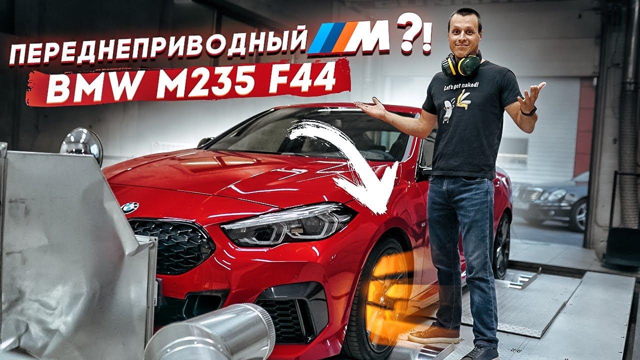 Тест-драйв BMW 2 M235 F44 -Переднеприводный M ?!