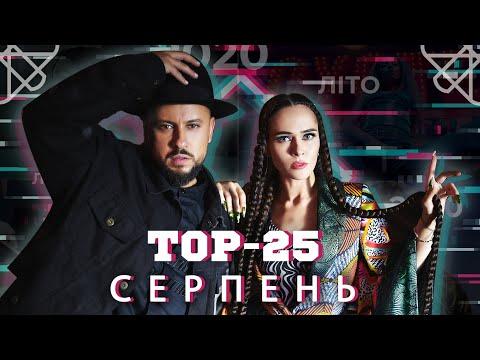 ТОП 25 КЛІПІВ / ПІСЕНЬ ЗА СЕРПЕНЬ 2020 НА YOUTUBE / УКРАЇНСЬКА МУЗИКА TOP 25