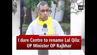 I dare Centre to rename Lal Qila: UP Minister OP Rajbhar - #Uttar Pradesh News