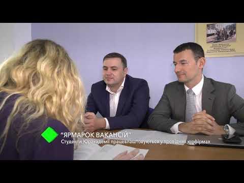 """""""Ярмарка вакансий"""": студенты Одесской Юракадемии трудоустраиваются в ведущие юридические фирмы"""