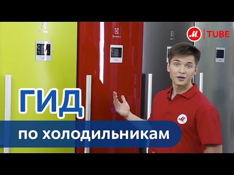 видео: Как выбрать холодильник?