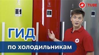 Как выбрать холодильник?(Высокий или широкий? С нижней или верхней морозильной камерой? Как выбрать подходящий вам холодильник расс..., 2013-08-28T12:11:24.000Z)
