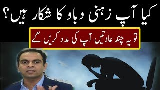 How to Cope With Anxiety and Depression |Qasim Ali Shah