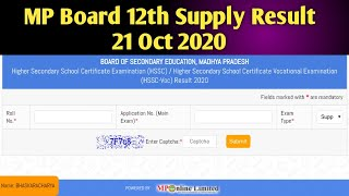 mpboard 12th supplementary Result 2020 : mpbse 12th supply result kaise nikale | mpboard result 2020