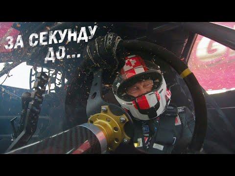 Драматичный финал в Сочи. RDS GP 2019