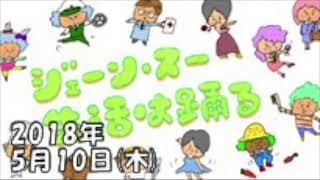 ジェーン・スー 生活は踊る 2018年5月10日.