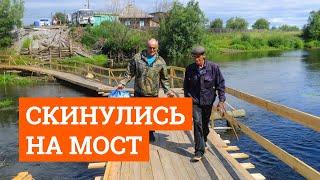 Сельские жители сами построили мост устав ждать его от администрации