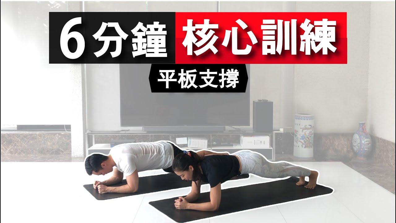 6 分鐘平板支撐訓練【中級版】6 Min Plank Abs workout 有效加强核心的訓練 男女生都適合的健身訓練【健身運動】