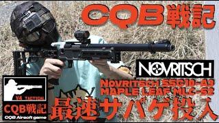 【V4サバゲ CQB戦記】日本一早いNovritsch SSG10A3ストック+VSRでサバゲ!!【MAPLE LEAF VSR-10用 MLC-S2】Airsoft war game play.
