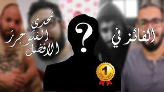مين الي كسب في تحدي الفلوجرز الافضل الموسم الاول ؟!