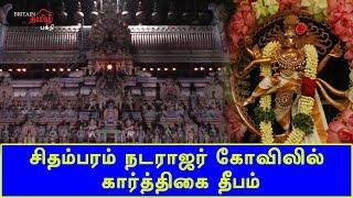சிதம்பரம் நடராஜர் கோவிலில் கார்த்திகை தீபம் | Thirukarthigai Dheebam | Britian Tamil Bhakthi