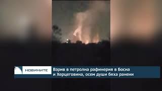 Взрив в петролна рафинерия в Босна и Херцеговина, осем души бяха ранени