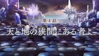 「アナザーエデン 時空を超える猫」 外典 剣の唄と失楽の翼 第4話 次回予告