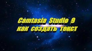 camtasia Studio 9 как создать ТЕКСТ (ЗАГОЛОВОК)
