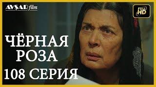 Чёрная роза 108 серия (Русский субтитр)