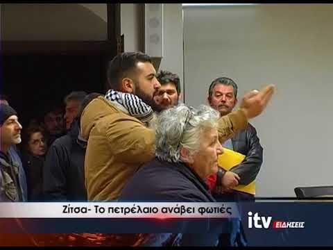 Ζίτσα - Το πετρέλαιο ανάβει φωτιές - ITV ΕΙΔΗΣΕΙΣ - 16/12/2017