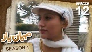 Mehman-e-Yar SE-1 - EP-12 with Robina Muqimyar