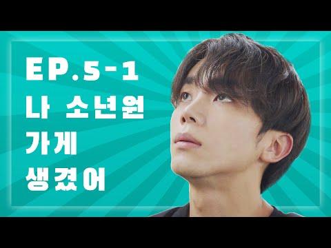 (eng-sub)-discipline-ep.5-1-:-i-said-i'm-sorry---korean-web-drama