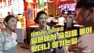 [대륙남]한국남자가 일본에서 술집을 물어보면 생기는 일