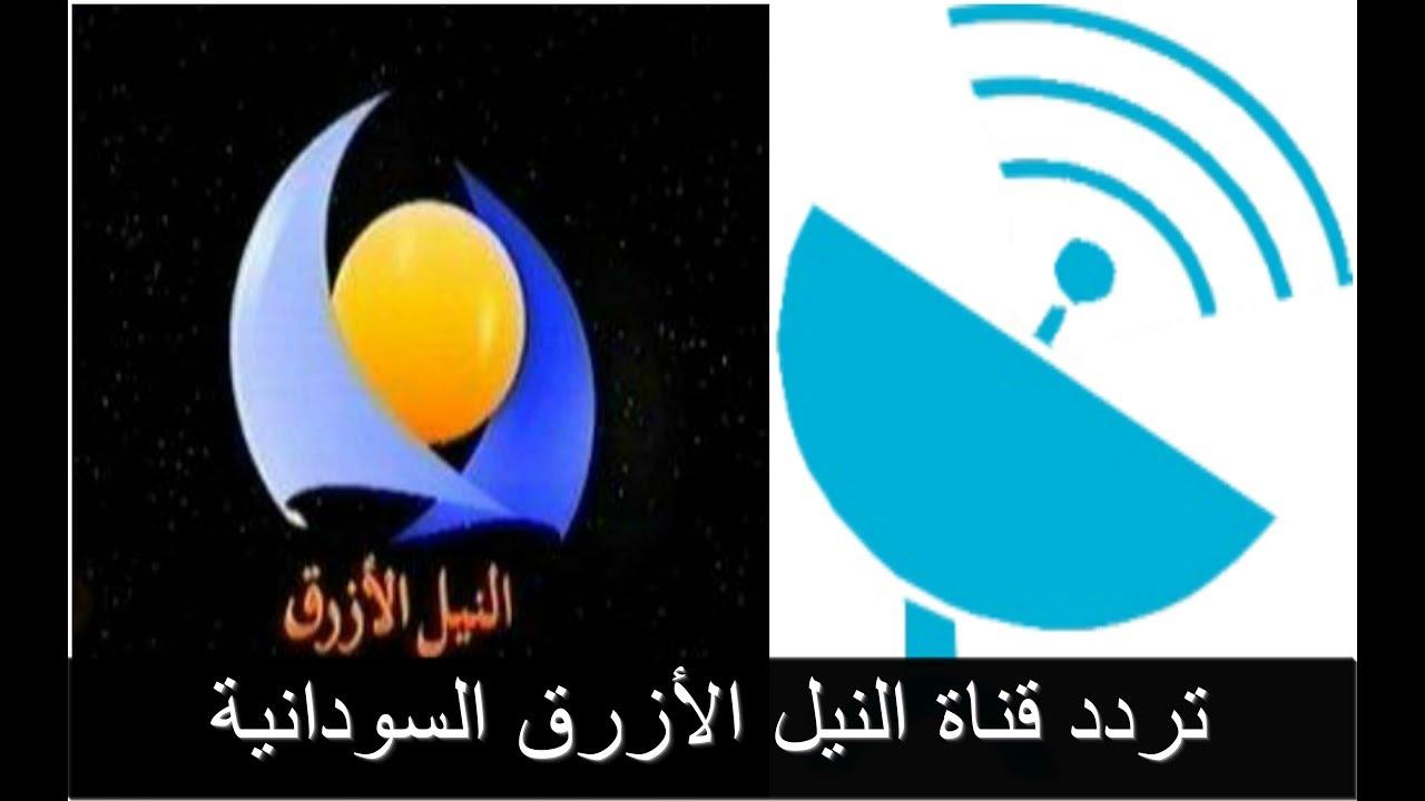 تردد قناة النيل الازرق عرب سات