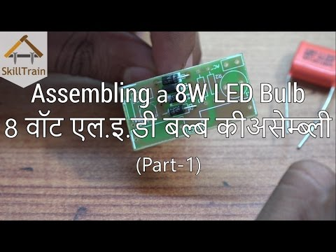 Assembling a 8W LED Bulb (Part-1) (Hindi) (हिन्दी)