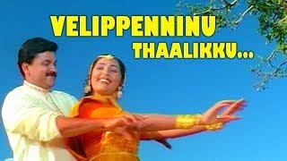 Velippenninu Thaalikku - Mazhathullikkilukkam Malayalam movie Song | Dileep | Navya nair