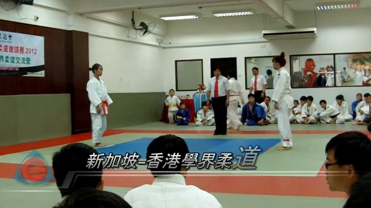 新加坡-香港學界柔道隊際賽 2012 女子組 02 - YouTube