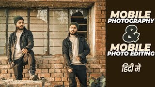 Mobile Photography and Mobile Photo Editing | हिंदी में