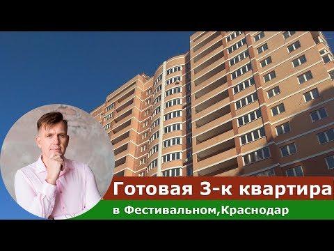 Трехкомнатная квартира в Фестивальном, Краснодар