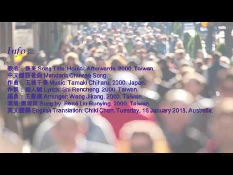 後來 劉若英 Eng Sub. Hou Lai: Afterwards by Rene Liu Ruoying [Chiki's QUALITY English Subtitles]