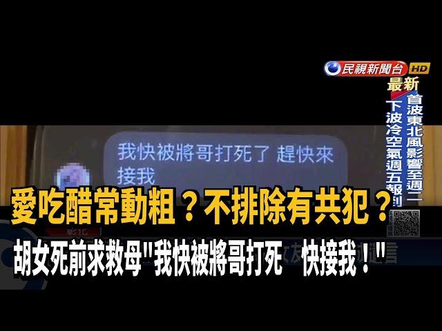 陳修將愛吃醋? 女死前求救母「將哥快打死我了」-民視台語新聞