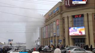 В Пензе ремонт теплотрассы на Пушкина спровоцировал прорыв трубы возле ЦУМа(, 2014-12-24T16:54:22.000Z)