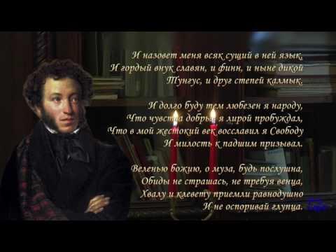 А.С. Пушкин.  «Я памятник себе воздвиг нерукотворный». Читает Сергей Бехтерев