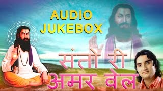 Prakash Mali BHAJAN - संतो री अमर वेल | Rajasthani Devotional Song 2017 | Full AUDIO JUKEBOX