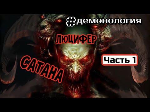 Сатана, Люцифер (1 часть) Существует? Демонология-часть матрицы