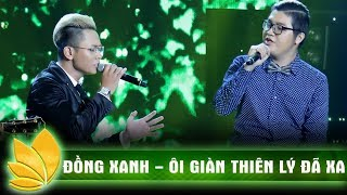 Đồng xanh, Ôi giàn thiên lý đã xa - Đăng Quang, Thành Lộc  | Tuyệt đỉnh song ca || Ca nhạc