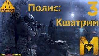 Прохождение Metro: Last Light [DLC: Faction Pack] (HD 1080p) - Полис: Кшатрии  (Часть 3)