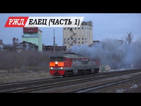 Елец железнодорожный (часть 1)