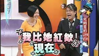 2008.04.14康熙來了完整版 大明星的Long stay-鈕承澤、劉耕宏、王宇婕、趙虹喬