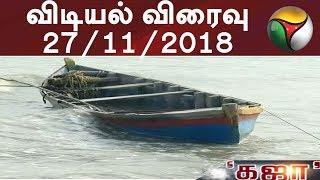 Vidiyal Viraivu | 27-11-2018 | Puthiya Thalaimurai TV