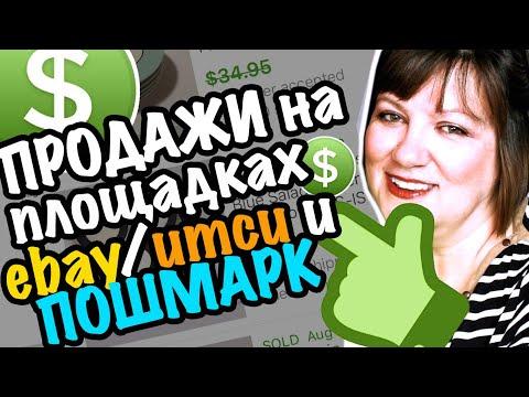 МОИ ПРОДАЖИ на Ebay ИТСИ и ПОШМАРК из Секонд Хенд СашаЛ