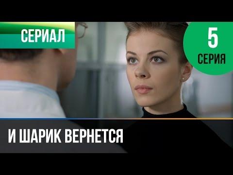 И шарик вернется 5 серия - Мелодрама | Фильмы и сериалы - Русские мелодрамы