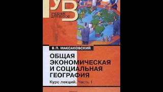 В. П. Максаковский - Общая экономическая и социальная география. Курс лекций. В 2 частях. Часть 1