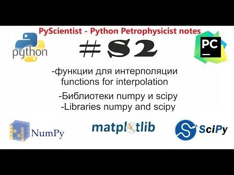 Python и интерполяция в Numpy и Scipy