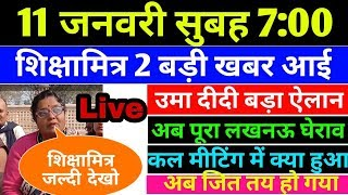 शिक्षामित्र Up News today/Sikshamitra latest news up/11 जनवरी शिक्षामित्र News today